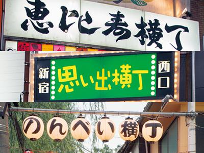 【LIFE HACKS】昭和の面影に酔いしれる大人のワンダーランド「横丁」の歩き方