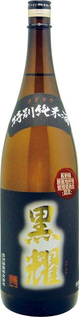 特別純米酒 黒耀
