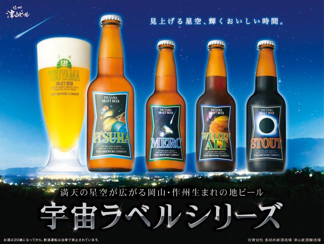 作州津山ビール 宇宙ラベルシリーズ