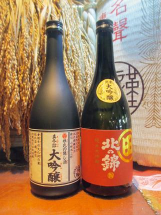 北の錦「純米大吟醸」と真冬詰「大吟醸」のセット