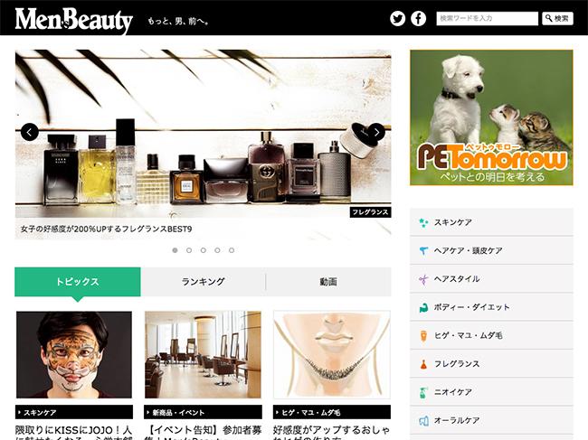 【IT HACKS】日本初!男性のための美容・健康キュレーションWEBマガジン『Men'sBeauty』創刊