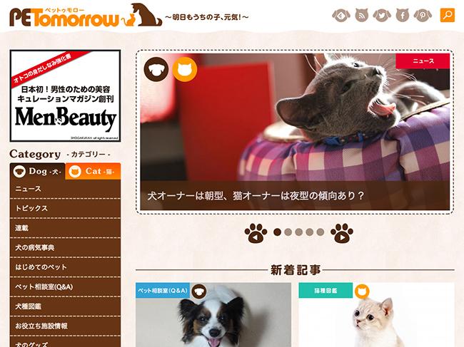 【IT HACKS】ペットと明日を元気に暮らすための情報を提供するニュースサイト『PETomorrow』誕生