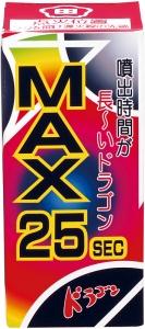 MAX25ドラゴン