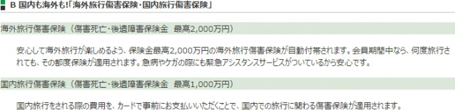 REX CARD(年会費2700円)の旅行保険より引用。