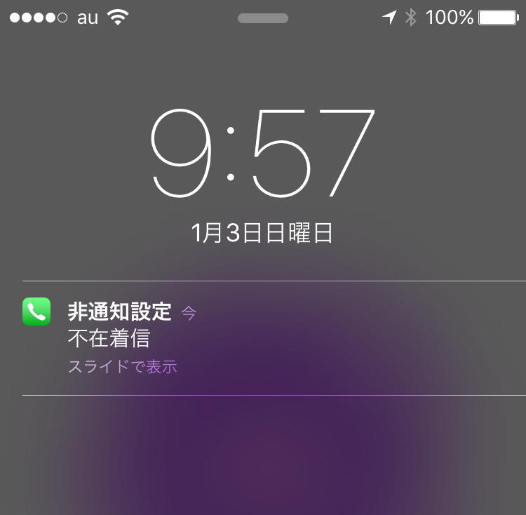 非 通知 電話 なぜ