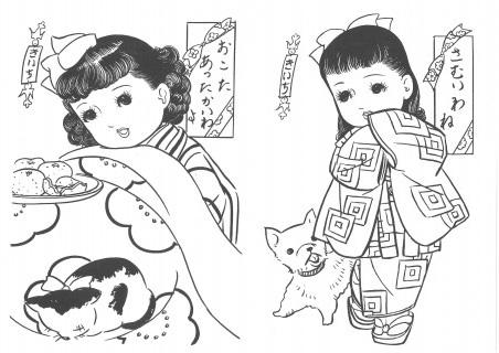 大ヒットぬりえきいちのぬりえにみる昭和の懐かしいペットたち