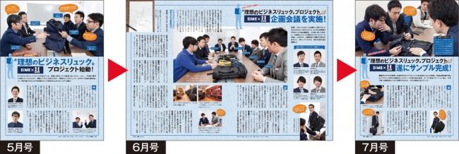 いよいよ発売!【DIME×はるやま】�理想のビジネスリュック�遂に完成!