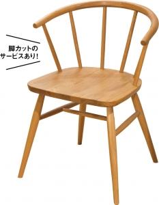 『オーク材アームチェア・丸脚』