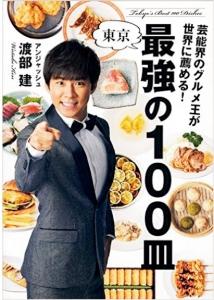 芸能界のグルメ王が世界に薦める! 東京最強の100皿