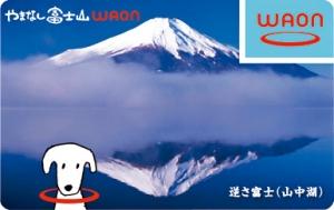 やまなし富士山WAON