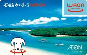 石垣島ゆいまーるWAON