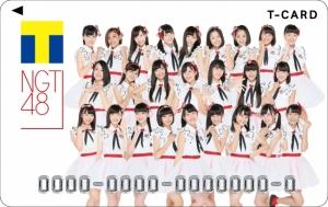 NGT48×Tカード