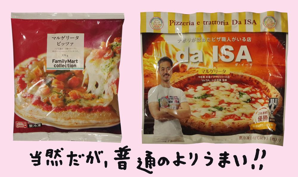 中目黒の名店「da ISA」のピザは冷凍になってもやっぱり激ウマだった