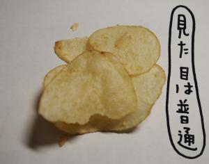 「冷やし中華」味のポテトチップス、果たしてその再現度は?