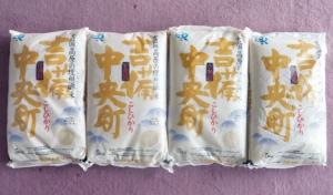 米作り農家応援事業限定 吉備中央町産コシヒカリ