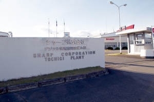 シャープ栃木工場
