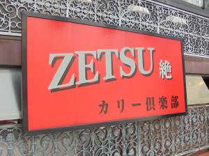 ZETSU(絶)カリー倶楽部