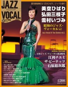 『ジャズ・ヴォーカル・コレクション』第7号  「昭和のジャズ・ヴォーカルvol.1」