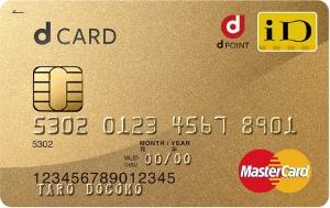 ドコモのケータイやドコモ光の料金の支払いでポイントが10%貯まる『dカード GOLD』。