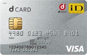 中部電力の支払いでお得にポイントが貯まる『dカード』。