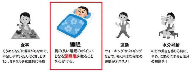 実践したい5つの睡眠対策と快眠ストレッチ