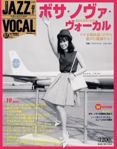 『ジャズ・ヴォーカル・コレクション』第7号「ボサ・ノヴァ・ヴォーカル」