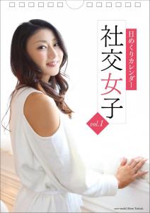 『日めくりカレンダー 社交女子vol.1』