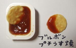 プチうす焼 新潟県産コシヒカリ米使用