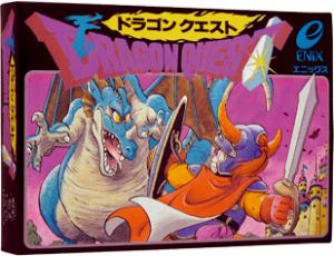 『ドラゴンクエスト』