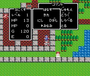 1986年登場『ドラゴンクエスト』のゲーム画面