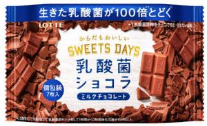 スイーツデイズ 乳酸菌ショコラ ミルクチョコレート