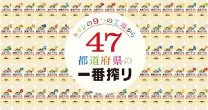 売上好調で年間販売目標を上方修正!「47都道府県の一番搾り」味の違いはどこにある?