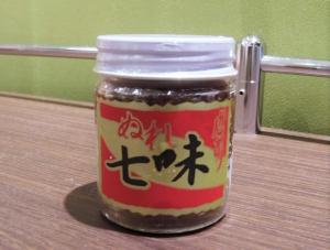 かんずりの「ぬれ七味(七味の醤油漬)」