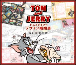 「トムとジェリー」婚姻届