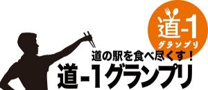 道-1グランプリ