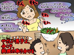 """女性が悩む""""料理の取り分け""""行為のモテとあざとさの境界線"""