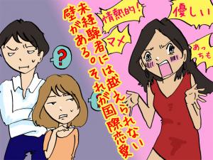 なぜ日本人の男性は外国人女性にモテないと言われるのか?