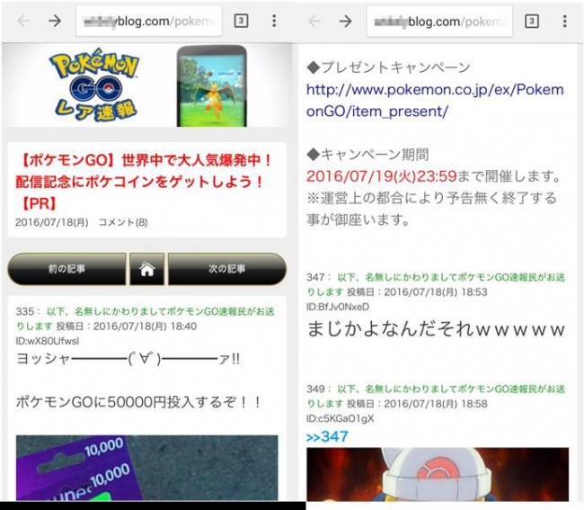 ��PokemonGO!�פε����ץ��Ϥ���Ȥ������ޥۤ����ä������С��Ⱥ�