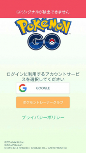 「PokemonGO!」の偽アプリをはじめとしたスマホを狙ったサイバー犯罪