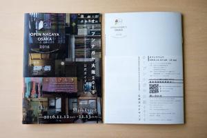 「オープンナガヤ大阪」のパンフレットは学生が制作。
