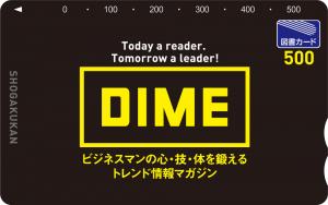 DIME特製図書カード500円分