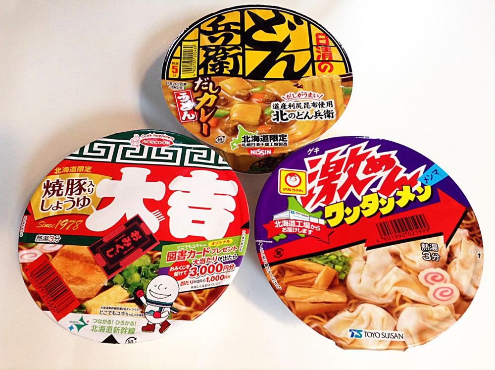 『マルちゃん激めんワンタンメン』VS『大吉焼豚入りしょうゆ』北海道限定ローカルカップ麺対決