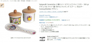 Amazon MADE in ITALYストア
