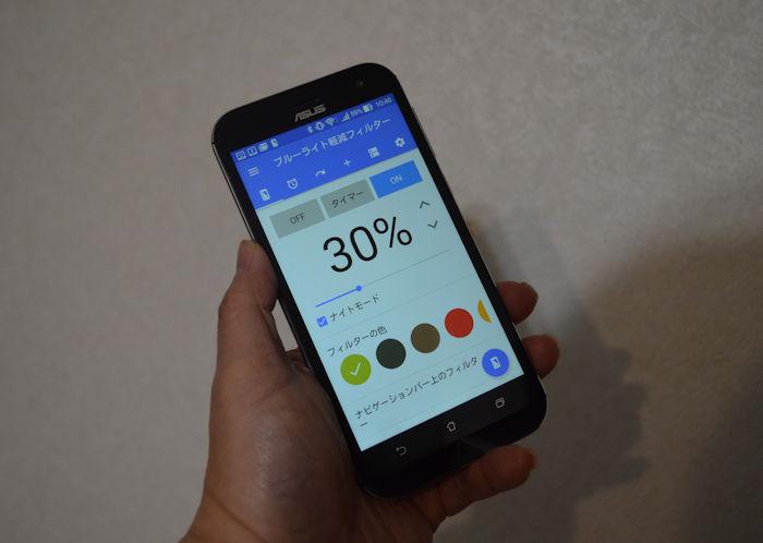 スマホのブルーライトをカットするアプリ「ブルーライト軽減フィルター」の効果を検証してみた