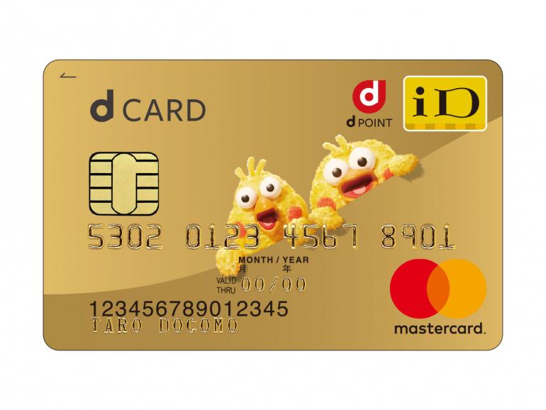 会費 d 年 カード ゴールド