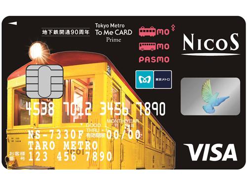 鉄道ファンにはたまらない限定デザインの to me card prime 地下鉄開通