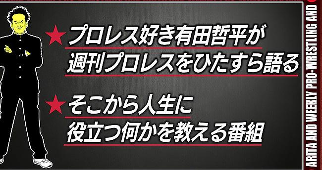 知識がないほど楽しめるプロレス番組『有田と週刊プロレスと』