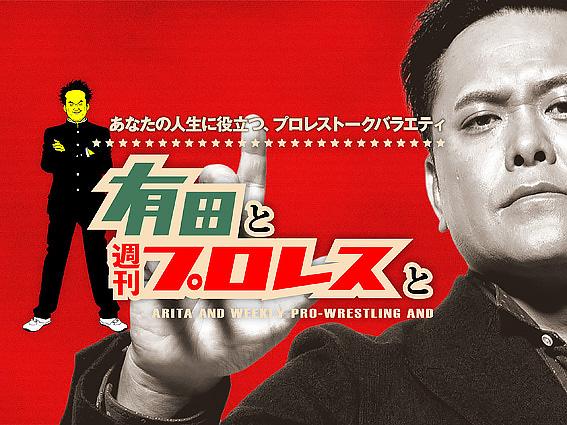 知識がないほど楽しめるプロレス番組『有田と週刊プロレスと』(2018.01.25)