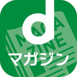 d マガジン 雑誌