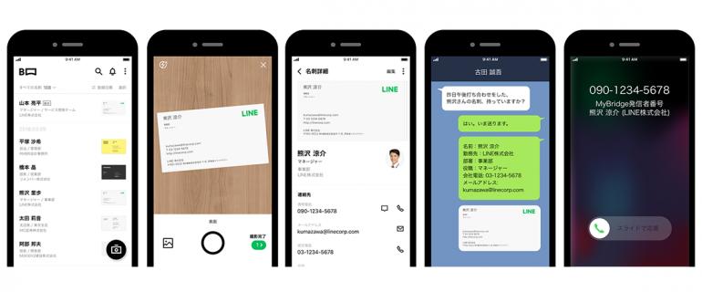 LINEが無料で使える名刺管理アプリ『myBridge』を提供開始